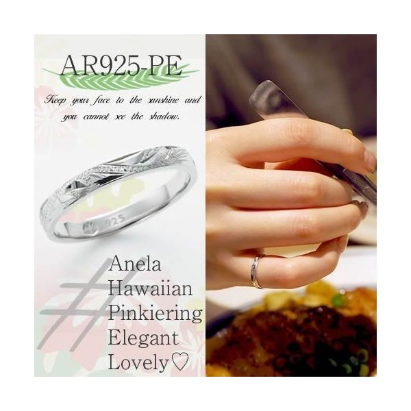 ハワイアンジュエリー ピンキーリング 指輪 シルバー925 AquaBelle ANELA AR925-PE レディース スクロール 波 彼氏 彼女 誕生日|select-alei|02