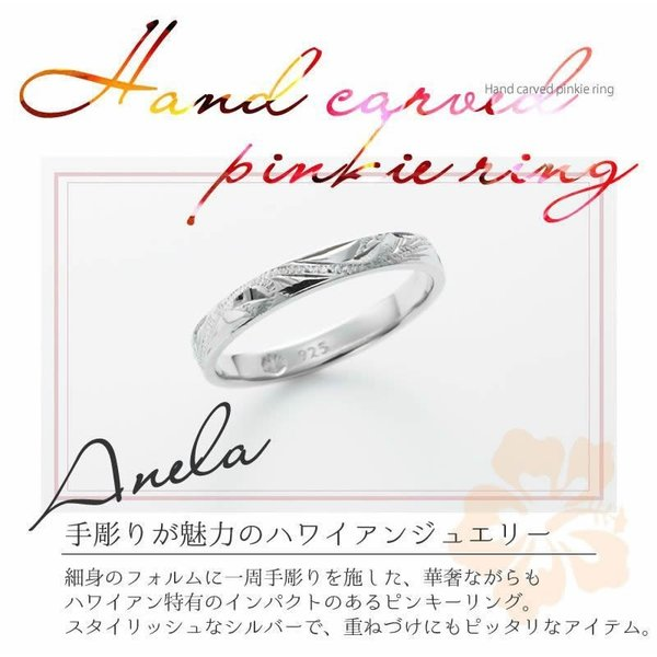 ハワイアンジュエリー ピンキーリング 指輪 シルバー925 AquaBelle ANELA AR925-PE レディース スクロール 波 彼氏 彼女 誕生日|select-alei|06