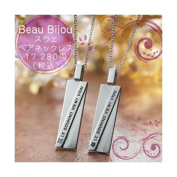 ペアネックレス ステンレス カップル アレルギー対応 人気 ブランド Beau Bijou (BB-MS-011-012)