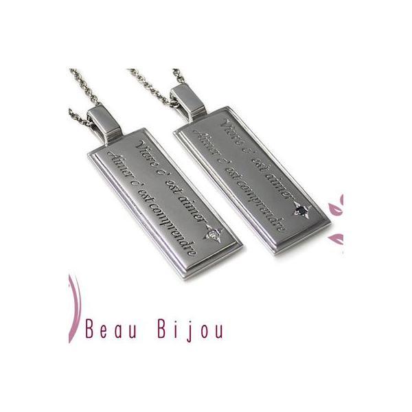 ペアネックレス ステンレス カップル アレルギー対応 人気 ブランド Beau Bijou (BB-MS-015-016)|select-alei