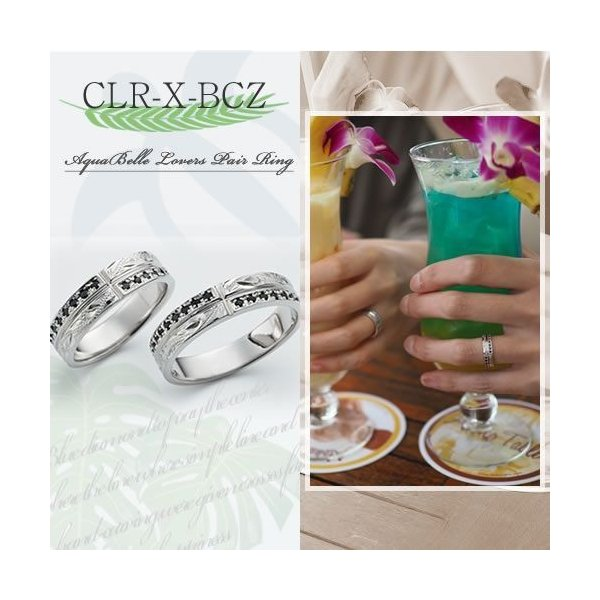ハワイアンジュエリー ペアリング 指輪 シルバー925 AquaBelle LOVERS CLR-X-BCZ ブラックキュービック レディース スクロール 波 彼氏 彼女 誕生日 結婚記念日|select-alei|02