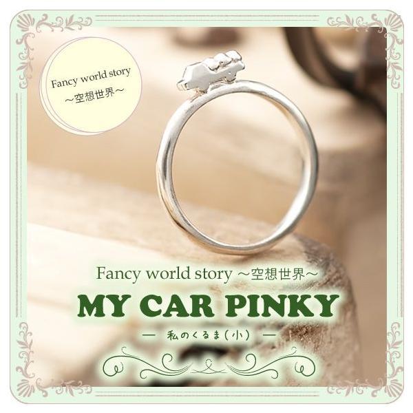 ピンキーリング レディース 1号 2号 3号 4号 Fancy world story 空想世界 (MY CAR−私のくるま(小))|select-alei