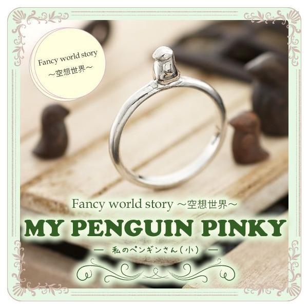 ピンキーリング レディース Fancy world story 空想世界 (MY PENGUINPINKY−私のペンギンさん(小))|select-alei