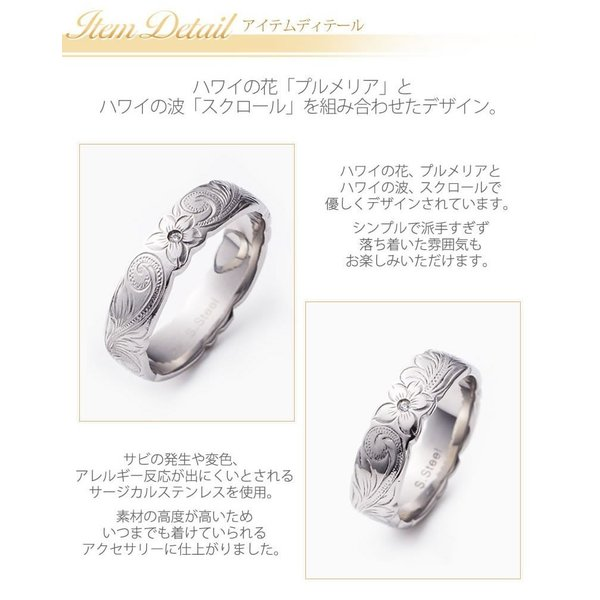 ハワイアンジュエリー ペアリング ステンレス milmil GRSS515 2本セット カップル ペアルック お揃い 結婚指輪|select-alei|11