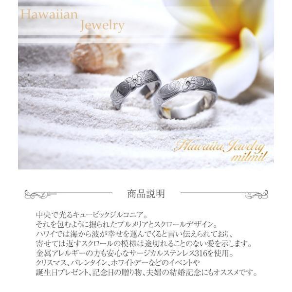 ハワイアンジュエリー ペアリング ステンレス milmil GRSS515 2本セット カップル ペアルック お揃い 結婚指輪|select-alei|06