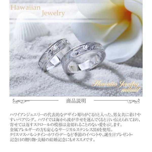 ハワイアンジュエリー ペアリング ステンレス 2本セット カップル ペアルック お揃い 結婚指輪 milmil GRSS550|select-alei|06