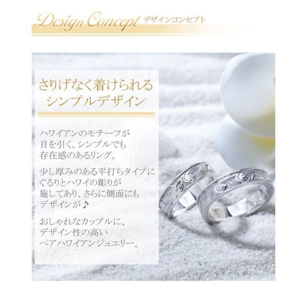 ハワイアンジュエリー ペアリング ステンレス 2本セット カップル ペアルック お揃い 結婚指輪 milmil GRSS550|select-alei|07