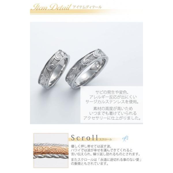 ハワイアンジュエリー ペアリング ステンレス 2本セット カップル ペアルック お揃い 結婚指輪 milmil GRSS550|select-alei|08