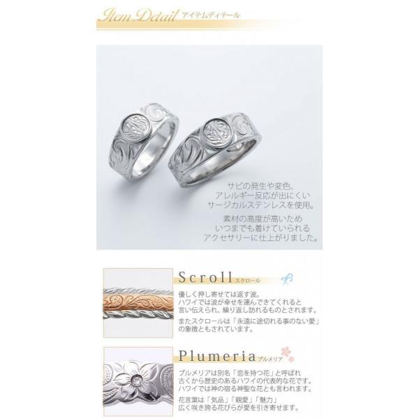 ハワイアンジュエリー ペアリング ステンレス 2本セット カップル ペアルック お揃い 結婚指輪 milmil GRSS551|select-alei|08