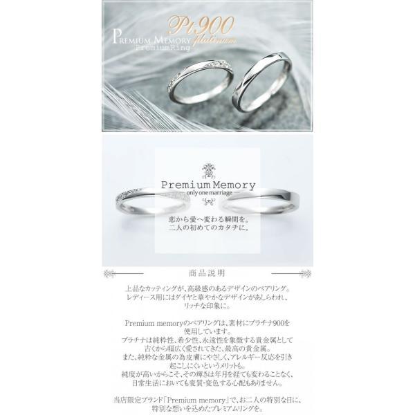 結婚指輪 マリッジリング プラチナ ペアリング 2本セット 無料刻印 Premium memory (pre-11-22-4071)|select-alei|06