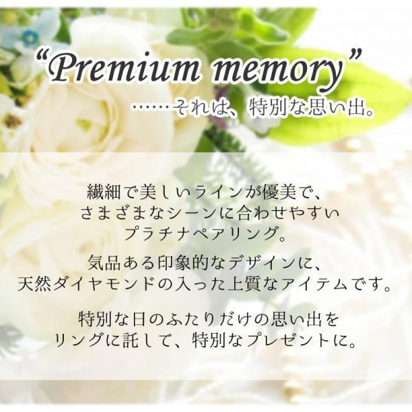 結婚指輪 マリッジリング プラチナ ペアリング 2本セット 無料刻印 Premium memory (pre-11-22-4071)|select-alei|09