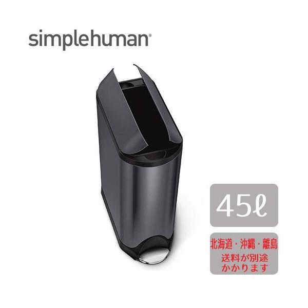 シンプルヒューマン ゴミ箱 分別 バタフライ ステップカン 45L シルバー simple human CW2072  ※沖縄・北海道・その他離島別途送料加算|select-coco10