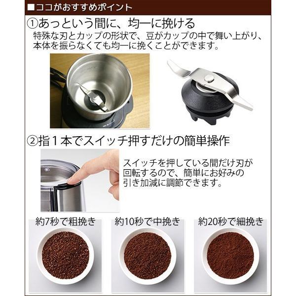 ラッセルホブス コーヒーグラインダー 7660jp 保証書付き|select-coco10|02