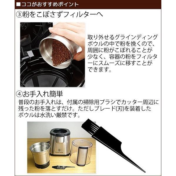 ラッセルホブス コーヒーグラインダー 7660jp 保証書付き|select-coco10|03
