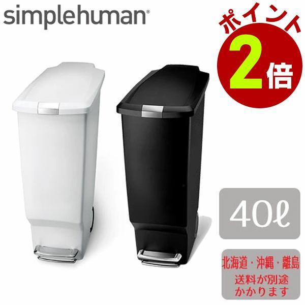 シンプルヒューマン ゴミ箱 スリム プラスチックステップカン simple human ※沖縄・北海道・その他離島別途送料加算|select-coco10