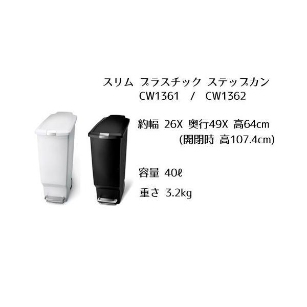 シンプルヒューマン ゴミ箱 スリム プラスチックステップカン simple human ※沖縄・北海道・その他離島別途送料加算|select-coco10|04