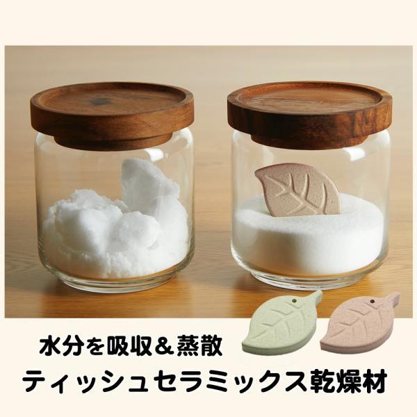 ティッシュセラミックス 乾燥材 キッチン 湿気 塩 砂糖 調味料 乾燥剤 調湿剤 梅雨