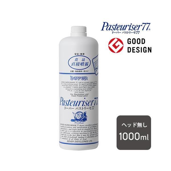 アルコール 除菌 スプレー パストリーゼ77 1L スプレーヘッド無|select-coco10