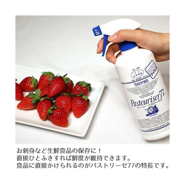 アルコール 除菌 スプレー パストリーゼ77 1L スプレーヘッド無|select-coco10|03