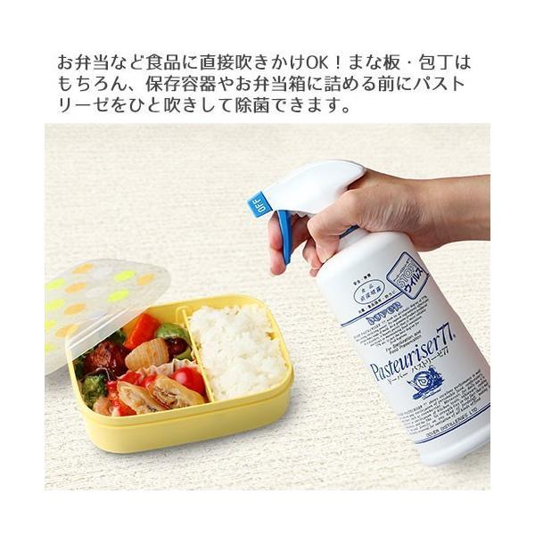 アルコール 除菌 スプレー パストリーゼ77 1L スプレーヘッド無|select-coco10|05