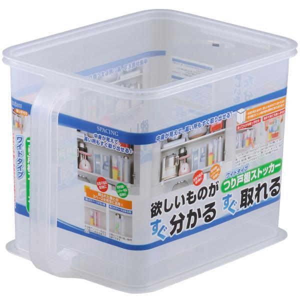 キッチン戸棚収納つり戸棚ストッカー・ワイド日本製