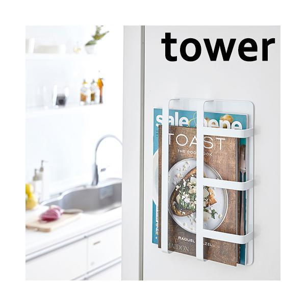 冷蔵庫 収納グッズ タワー マグネット 冷蔵庫サイドレシピラック ホワイト 壁掛け
