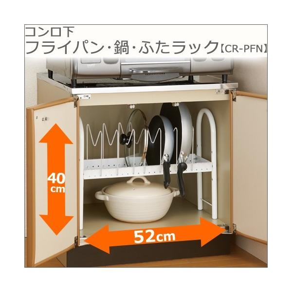 コンロ下収納 フライパン・鍋・ふたラック