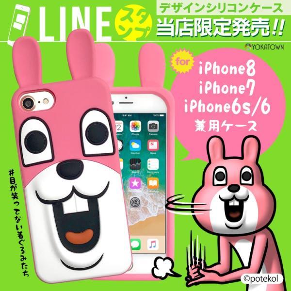 364a8407f6 iPhone8 かわいい ケース キャラクター iPhone7 iPhone6s iPhone6 スマホケース シリコン LINE スタンプ  ポテ豆|select- ...