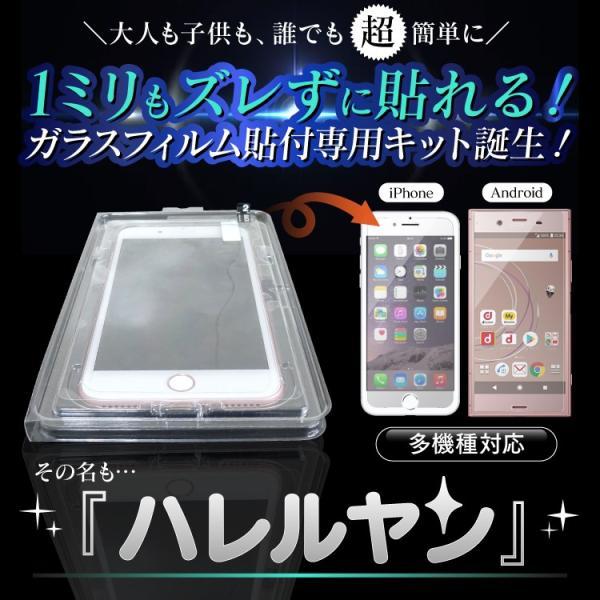 簡単 貼れる ガラスフィルム 保護フィルム フィルム 強化ガラスフィルム iPhone8 Xperia xz1 xz2 sh-01k shv40 sh-03k shv42 706sh so-01k sov36|select-com|02