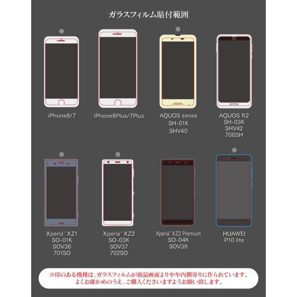 簡単 貼れる ガラスフィルム 保護フィルム フィルム 強化ガラスフィルム iPhone8 Xperia xz1 xz2 sh-01k shv40 sh-03k shv42 706sh so-01k sov36|select-com|14