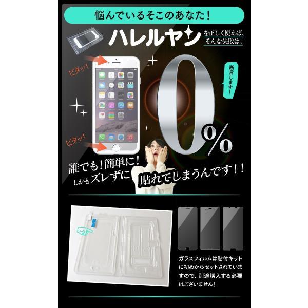 簡単 貼れる ガラスフィルム 保護フィルム フィルム 強化ガラスフィルム iPhone8 Xperia xz1 xz2 sh-01k shv40 sh-03k shv42 706sh so-01k sov36|select-com|04
