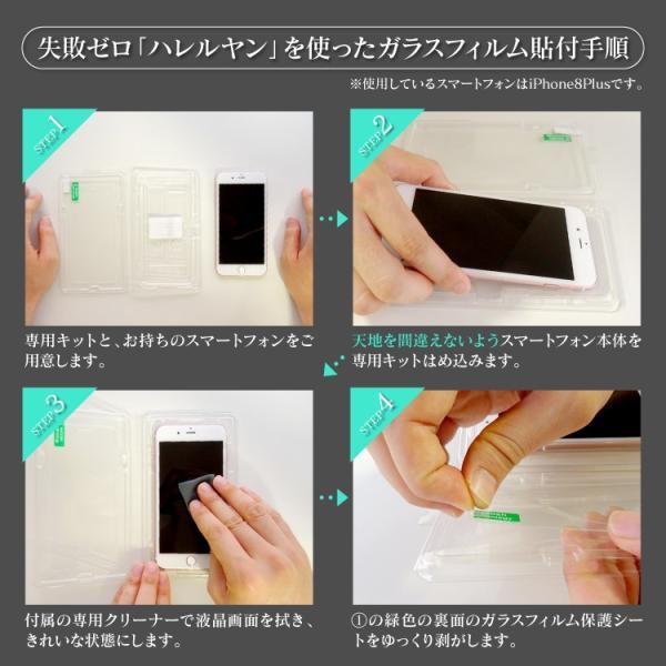 簡単 貼れる ガラスフィルム 保護フィルム フィルム 強化ガラスフィルム iPhone8 Xperia xz1 xz2 sh-01k shv40 sh-03k shv42 706sh so-01k sov36|select-com|05