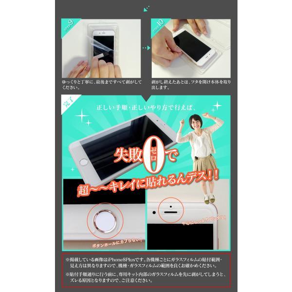 簡単 貼れる ガラスフィルム 保護フィルム フィルム 強化ガラスフィルム iPhone8 Xperia xz1 xz2 sh-01k shv40 sh-03k shv42 706sh so-01k sov36|select-com|07