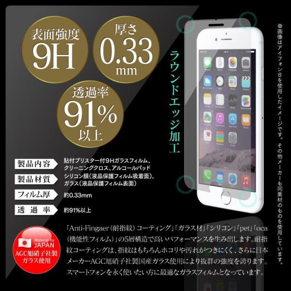 簡単 貼れる ガラスフィルム 保護フィルム フィルム 強化ガラスフィルム iPhone8 Xperia xz1 xz2 sh-01k shv40 sh-03k shv42 706sh so-01k sov36|select-com|09