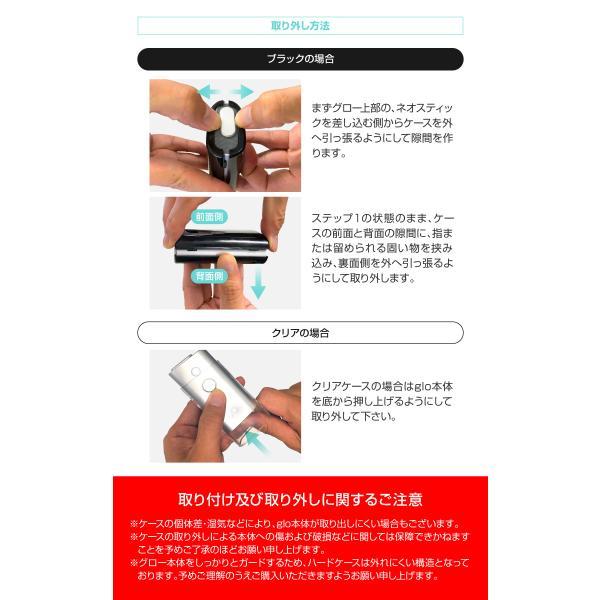 glo グロー ケース カバー グローケース ハード セパレート 電子たばこ ブラック クリア シガレットケース|select-com|09