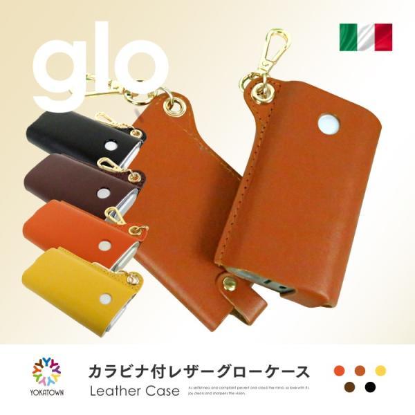 glo グロー ケース カバー レザー調 高級感 上質 グローケース おしゃれ シガレットケース 5色 カラバリ かっこいい 電子たばこ シガレットケース