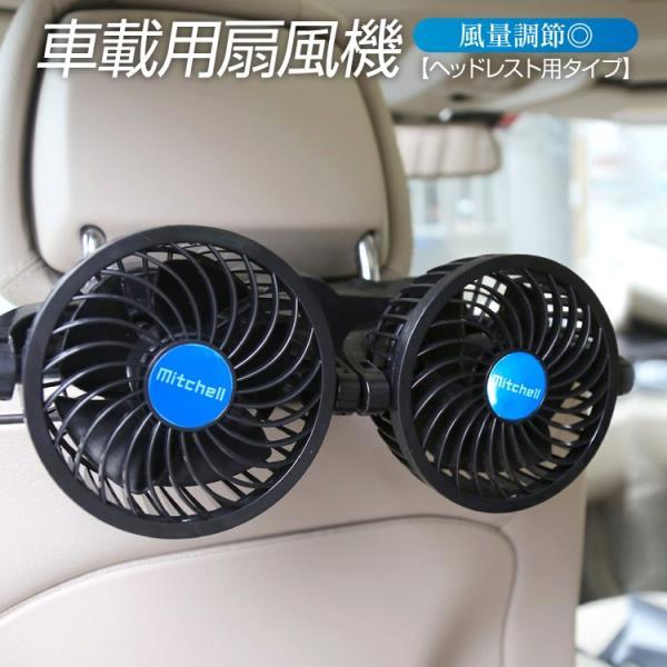車内扇風機