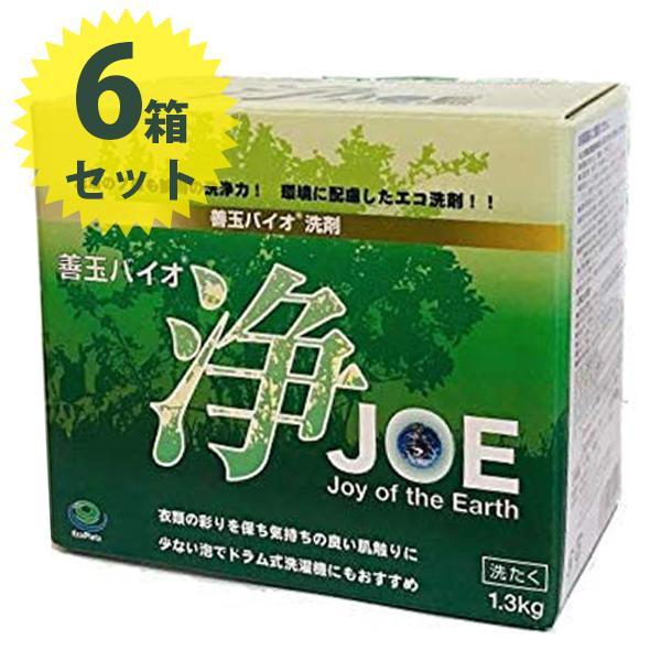 善玉バイオ 浄(JOE) 1.3kg×6箱セット お徳用 洗剤 衣類用 衣類用洗剤