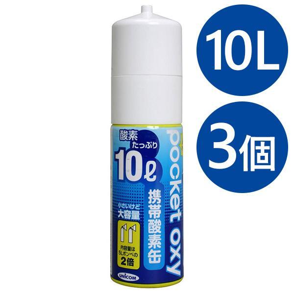 ポケットオキシ 圧縮型酸素ボンベ 10L POX-04 3本セット 携帯 酸素缶 酸素スプレー 登山