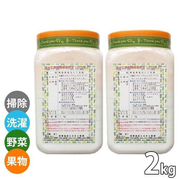 ほたて貝殻焼成パウダー 1kg×2個セット ケース入り 無添加 果物・野菜洗い 消臭剤 残留農薬除去 ホタテパウダー