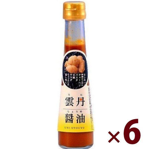 雲丹醤油 うにしょうゆ 120ml×6本セット ウニ醤油 パスタソース 調味料 雲丹しょうゆ うにひしお 魚醤 ギフト