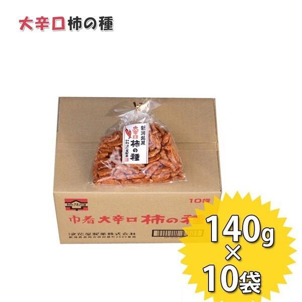 浪花屋 柿の種 大辛口 140g×10袋セット 国産 大粒かきのたね おつまみ 新潟産 お菓子 煎餅 おかき ギフト