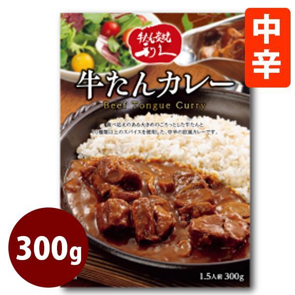 仙台利久 牛たん レトルトカレー 300g レトルト食品 長期保存食 常温保存 おかず ギフト 利休 牛タンカレー