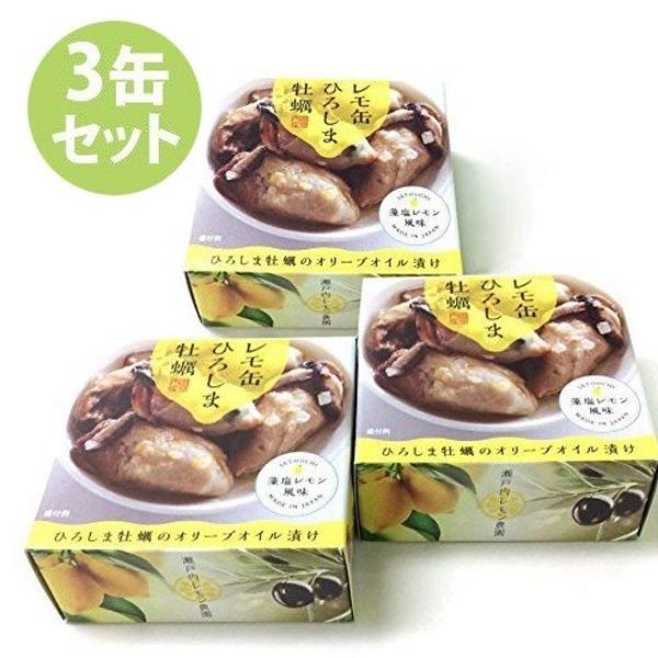 レモ缶 ひろしま牡蠣のオリーブオイル漬け藻塩レモン風味 3缶セット  瀬戸田レモン 広島産 缶詰
