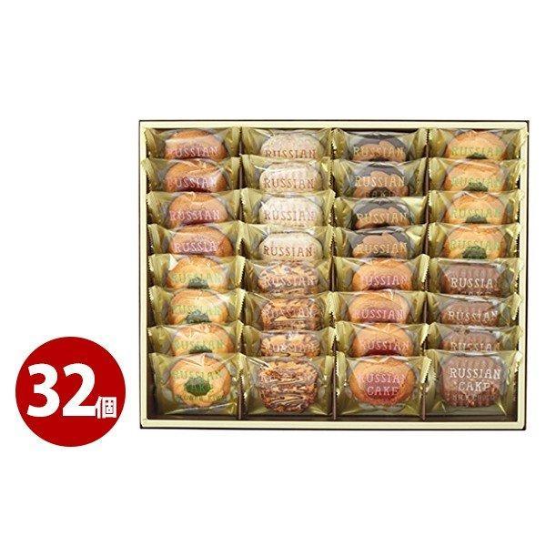 ロシアケーキ32個入りSRC-20中山製菓洋菓子セット焼き菓子詰め合わせ贈答品