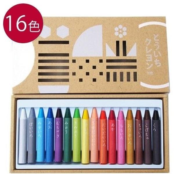 とういちクレヨン 全16色セット みつろうクレヨン 文房具 お絵描き 蜜蝋 日本製 東一文具工業所