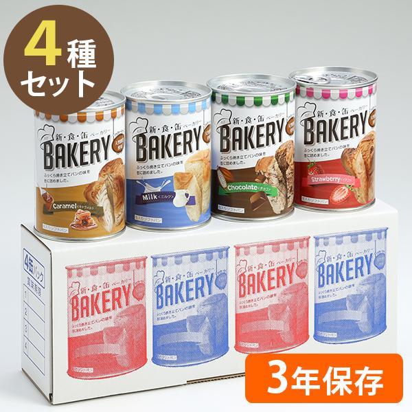非常食 パンの缶詰 新食缶ベーカリー 缶入りソフトパン 4種セット 保存食 ギフト 防災グッズ アスト 防災グッズ