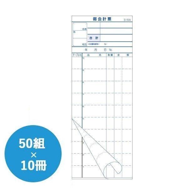 会計伝票2枚複写式ミシン目10本S-20A50枚組×10冊セット業務用伝票用紙お会計用品大黒工業