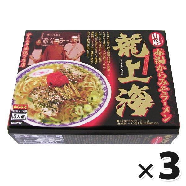 赤湯から味噌ラーメン 龍上海 3人前×3箱セット 生麺 スープ付き ご当地 山形名物 有名店 ギフト