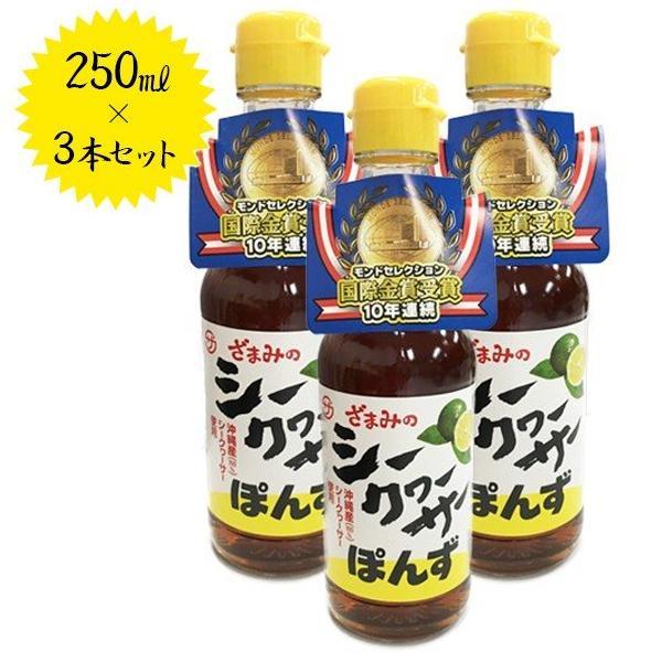 座間味こんぶのシークヮーサーぽんず 250ml×3本セット 沖縄県産 国産 シークワーサー ポン酢 調味料